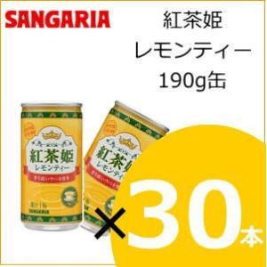 紅茶姫レモンティー 190g缶×30本入り|nomimon