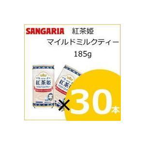紅茶姫マイルドミルクティー 185g缶×30本入り|nomimon