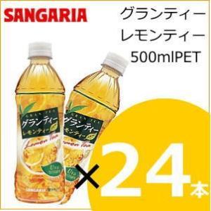 グランティーレモンティー 500mlPET ×24本入り|nomimon