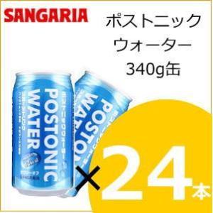 ポストニックウォーター 340g缶×24本入りサンガリア |nomimon