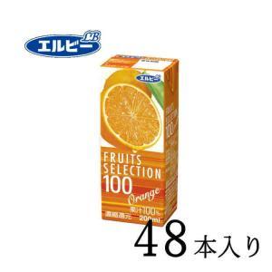 エルビー 果汁100% フルーツセレクション オレンジ100% 200ml×48本 nomimon