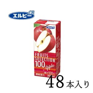 エルビー 果汁100% フルーツセレクション アップル100% 200ml×48本|nomimon