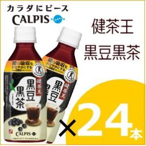 健茶王 黒豆黒茶 350ml×24本 特定保健用食品 nomimon