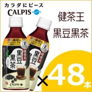 健茶王 黒豆黒茶 350ml×48本 特定保健用食品|nomimon