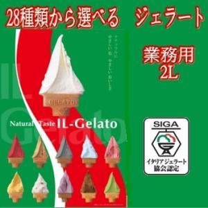 イルジェラート2L 25種類から選べる 業務用 ジェラート イタリアジェラート|nomimon