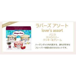 ハーゲンダッツ アイスクリームお中元スペシャルセット|nomimon|05