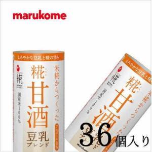 マルコメ プラス糀 糀甘酒豆乳ブレンド 125ml×36本|nomimon