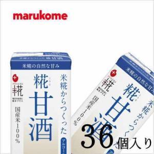 マルコメ プラス糀 米糀から作った甘酒LL 125ml×36個|nomimon