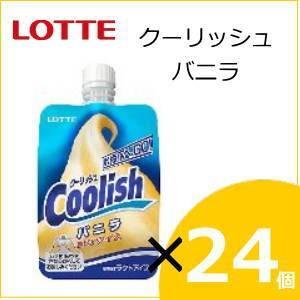 ◆商品説明  スッキリした甘さと、冷たく心地良い食感をスタイリッシュに楽しめる、飲むアイスです。  ...