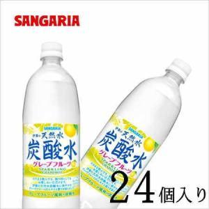 サンガリア 伊賀の天然水 炭酸水 グレープフルーツ 1L×24本入り nomimon