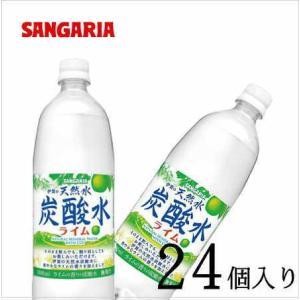 サンガリア 伊賀の天然水 炭酸水 ライム 1L×24本入り nomimon