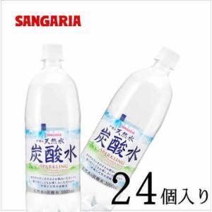 サンガリア 伊賀の天然水 炭酸水 1L (1000ml) × 24本入り|nomimon