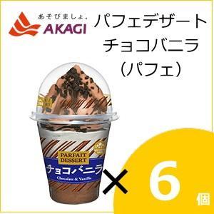 ◆商品説明 人気のパフェがさらにおいしくなりました。たっぷりのチョコソースをかけてココアクッキーをト...