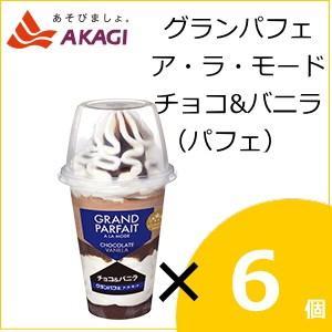 ◆商品説明 400mlの超大容量パフェ登場!チョコソース・バニラアイス・チョコアイスの組み合わせ。圧...