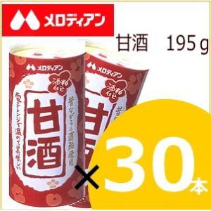 メロディアン 甘酒195g×30本