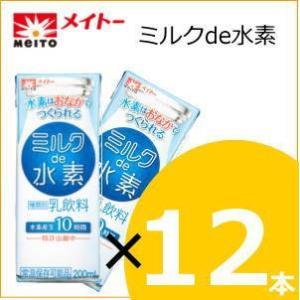 メイトー ミルクde水素 200ml×12本|nomimon