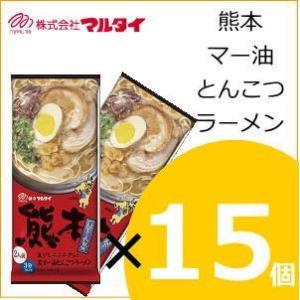 マルタイ 熊本黒マー油とんこつラーメン 186g(めん146g)×15個|nomimon