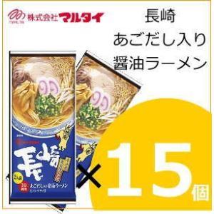 マルタイ 長崎あごだし入り醤油ラーメン 178g(めん146g)×15個|nomimon