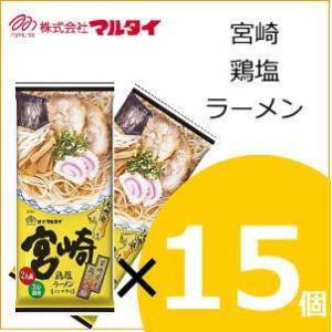 マルタイ 宮崎鶏塩ラーメン 212g(めん146g)×15個|nomimon