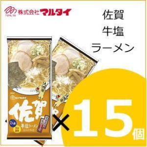 マルタイ 佐賀牛塩ラーメン 185g(めん146g)×15個|nomimon