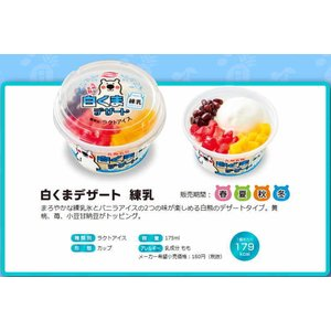 白くまデザート12個セット 練乳・いちご・マンゴー各4個|nomimon|02