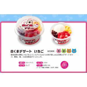 白くまデザート12個セット 練乳・いちご・マンゴー各4個|nomimon|03