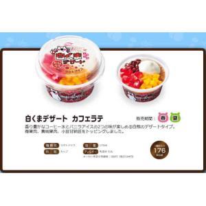 白くまデザート12個セット 練乳・いちご・マンゴー各4個|nomimon|04