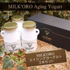 ミルコロヨーグルト(MILK'ORO Aging Yogurt) ギフトセット( 200g × 3個入り )ヨーグルト