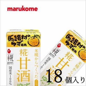 マルコメ プラス糀 糀甘酒LL ゆず125ml×18個|nomimon