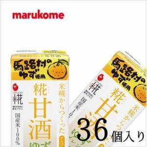 マルコメ プラス糀 糀甘酒LL ゆず 125ml×36個|nomimon