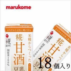マルコメ プラス糀 糀甘酒LL 豆乳 125ml×18個|nomimon