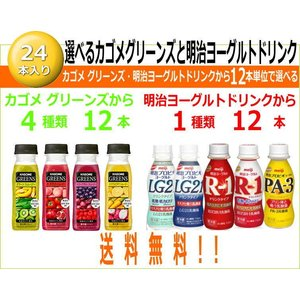 明治 ヨーグルトドリンク カゴメグリーンズ 選べる24本|nomimon
