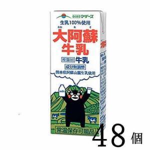 らくのうマザーズ 大阿蘇牛乳 200ml×48本入り nomimon