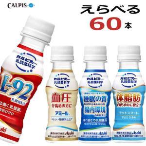 カルピス 守る働く乳酸菌 L-92乳酸菌 届く強さの乳酸菌 プレミアガセリ菌 アミールやさしい発酵乳仕立て 100ml 選べる60本|nomimon