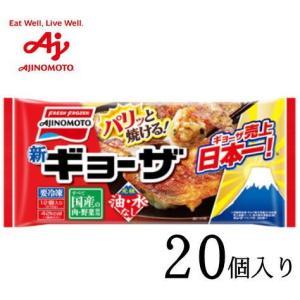 味の素 ギョーザ(12個入り300g)×20個入り|nomimon