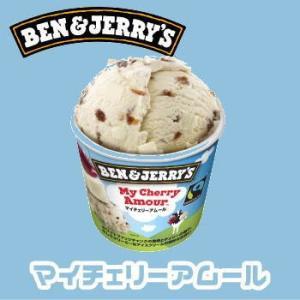 商品説明 ホワイトチョコレート風味のアイスに さわやかなチェリーのチャンクがくせになる!  内容量 ...