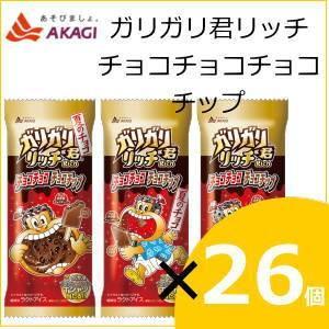 ◆商品説明 チョコレートのアイスキャンディーの中に、ミルクチョコレートとかき氷を混ぜ込みました。  ...