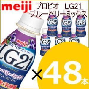 明治プロビオヨーグルトLG21 ドリンクタイプブルーベリーミックス 112ml×48本 nomimon