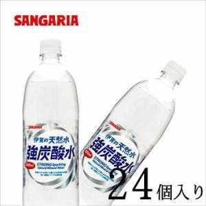 サンガリア 伊賀の天然水 強炭酸水 1L (1000ml) × 24本入り nomimon