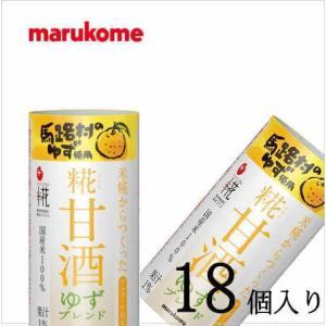 マルコメ プラス糀 糀甘酒 ゆず 125ml×18本|nomimon