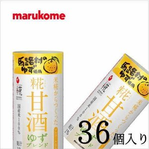 マルコメ プラス糀 糀甘酒 ゆず 125ml×36本 nomimon