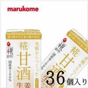 マルコメ プラス糀 糀甘酒LL 生姜 125ml×36個|nomimon