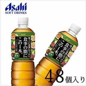 アサヒ 食事の脂にこの1本。緑茶ブレンド PET600ml×48本 nomimon