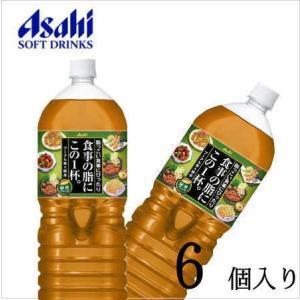 アサヒ 食事の脂にこの1本。緑茶ブレンド PET2L×6本 nomimon