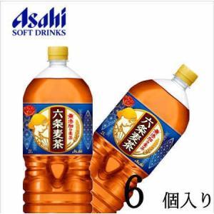 アサヒ 六条麦茶 PET2L×6本 nomimon