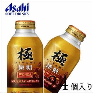 アサヒ ワンダ 極 微糖 ボトル缶 370g×24個|nomimon