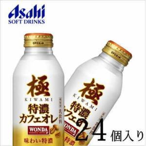 アサヒ ワンダ 極 特濃カフェオレ ボトル缶 370g×24個|nomimon