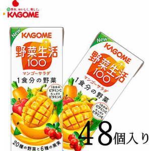 カゴメ 野菜ジュース 野菜生活100マンゴーサラダ 200ml×48本|nomimon