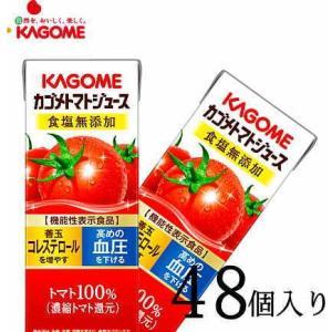 カゴメ 野菜ジュース あまいトマト 200ml×48本|nomimon