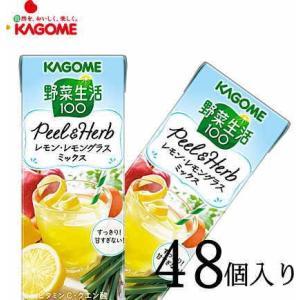 カゴメ 野菜ジュース 野菜生活100Peel&Herb レモン・レモングラスミックス 200ml×48本|nomimon